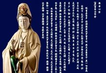 Bát Nhã Tâm Kinh - Những điều chưa biết về nguồn gốc và nội dung